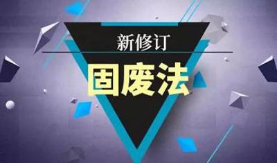 西安市组织开展了线上新《固废法》专题培训会 475家企业参加